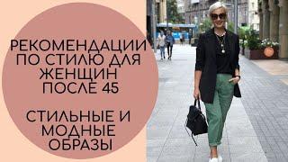 РЕКОМЕНДАЦИИ ПО СТИЛЮ ДЛЯ ЖЕНЩИН ПОСЛЕ 45