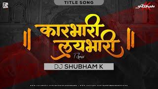 Karbhari Lai Bhari Title Song - कारभारी लयभारी | Karbhari Laybhari Full Title Song | DJ Shubham K |