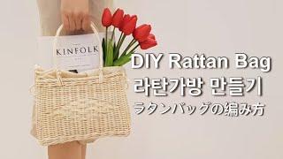 [라탄공예_Rattan Craft]라탄백 만들기, 라탄…
