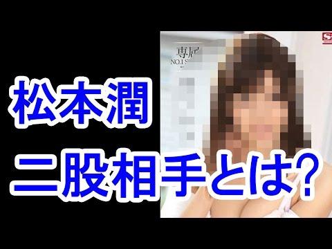 松本潤動画