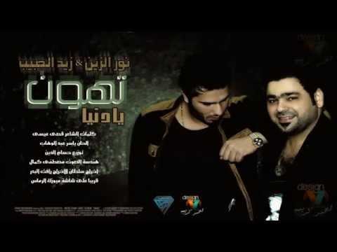 نور الزين و زيد الحبيب يا دنيا تهون كاملة (اغاني عراقية 2014)