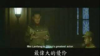 梅蘭芳電影8分鐘精采片段 part 2