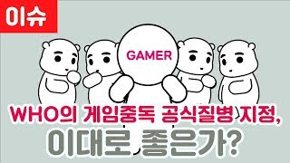 WHO의 게임중독 공식…