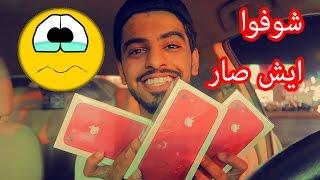 مُفاجأَة ابوي و اخوي بجوال ايفون احمر | ردت فعلهم رهيبه ههههه !!!