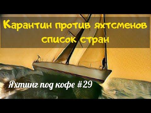 Карантин против яхтсменов. Список стран. Как COVID-19 повлиял на свободу .Яхтинг под кофе #29