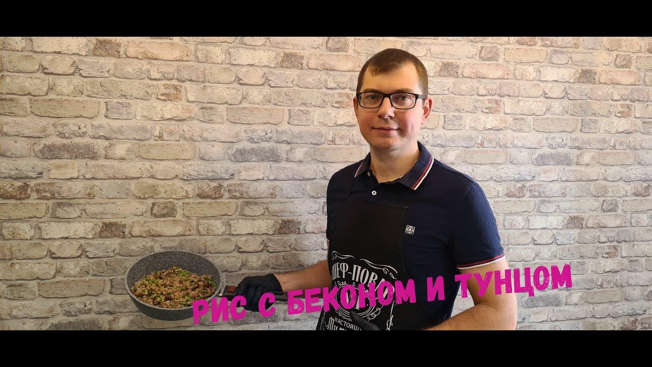 Рис с беконом и тунцом!