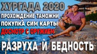 ХУРГАДА 2020 ЕГИПЕТ ПОСЛЕ КАРАНТИНА МОБИЛЬНЫЙ ИНТЕРНЕТ В ЕГИПТЕ ТАКСИ ХУРГАДЫ ЕГИПЕТ ОНЛАЙН