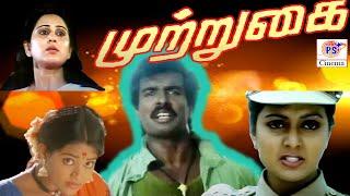 Mutrugai | முற்றுகை | Arunpandian, Bhanu Priya, Ranjitha | Tamil Full Action Movie | Online Movie |