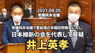 2021 04 20 井上英孝(日本維新の会)衆議院本会議 菅総理の米国訪問報告に対し、党を代表して質疑