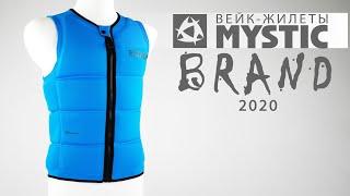 Вейк жилет MYSTIC 2020 BRAND Impact Vest