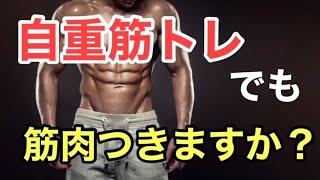 自重筋トレでは筋肉通にならない【毎日】やってもよいの?