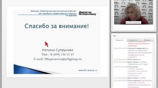 видео Инициативы сотрудников компании