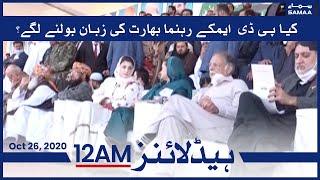 Samaa Headlines 12am | Did PDMK leaders start speaking Indian language? | SAMAA TV