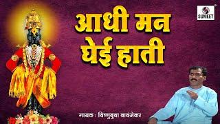 Adhi Maan Ghei Shree Vitthal Bhajan Vishubua Vavanjekar