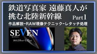 鉄道写真家 遠藤真人が挑む北陸新幹線 Part1【デジタルフォトセミナー】