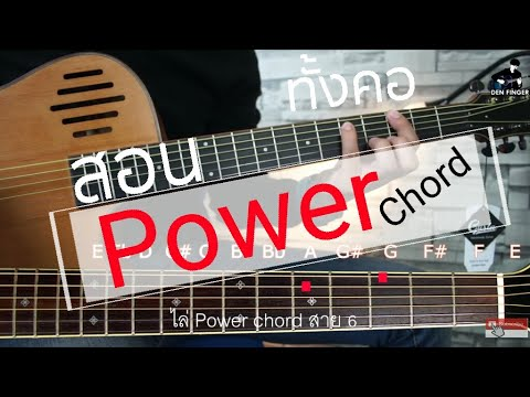 สอนไล่ Power Chord ทั้งคอ