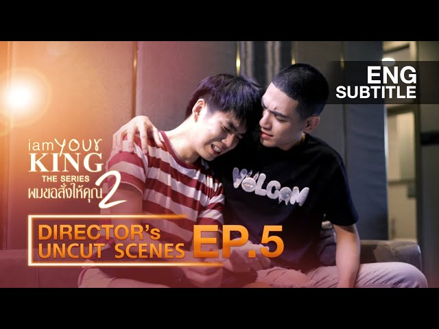 I AM YOUR KING SS2 ผมขอสั่งให้คุณ |EP.5|【Director's Uncut Scenes Official】