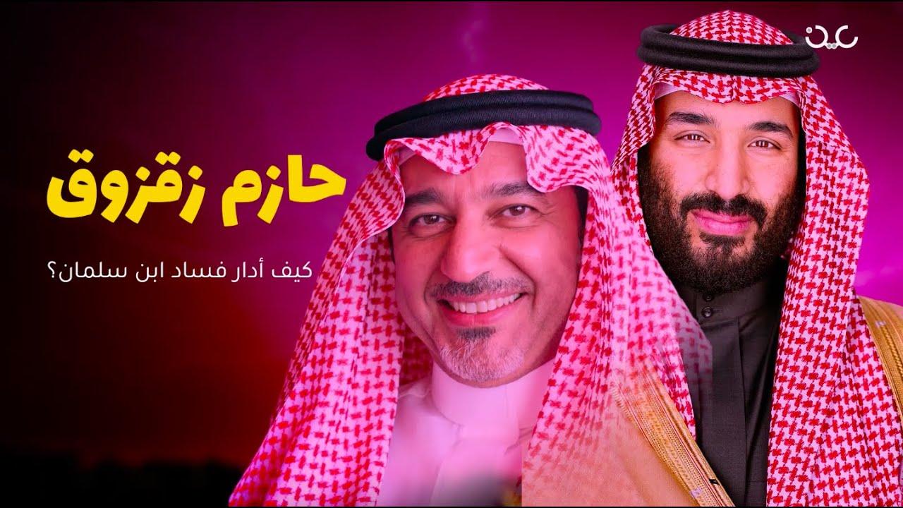 كيف أدارَ حازم زقزوق صفقات فساد محمد بن سلمان؟