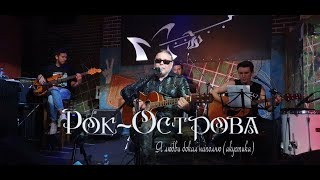 Рок-Острова – Я любви бокал наполню (Москва, «Glastonberry», 28.08.2020)