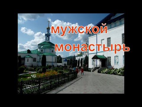 Казань/Раифский монастырь Мужской