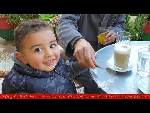 نوفل الصغير مع أبيه وخاله في المقهى ـ يوم مجنون