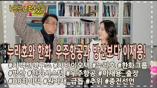 차백신연구소 데뷔/누리호와 한화, 우주항공과 방산/이재용과 빅이슈/ 종전선언