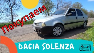 Покупаем Дачия Соленза️ Dacia Solenza️Тест-драйв, обзор.