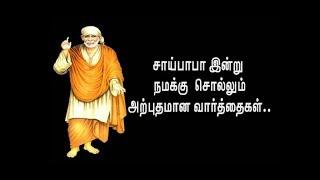 சாய்பாபா இன்று நமக்கு சொல்லும் அற்புதமான வார்த்தைகள்... / Sai Baba of Shirdi