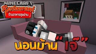 Minecraft ร้านอาหารสุดป่วน - นอนบ้านเจ๊ โครตน่ากลัว