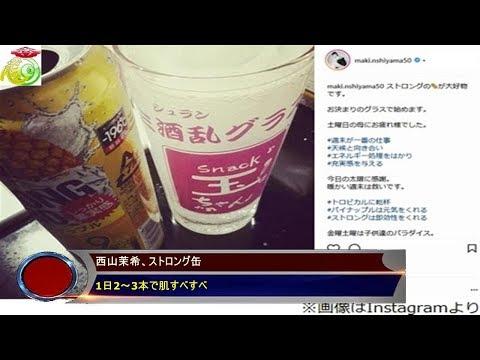 西山茉希、ストロング缶 1日2〜3本で肌すべすべ