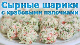 Сырные шарики с крабовыми палочками.