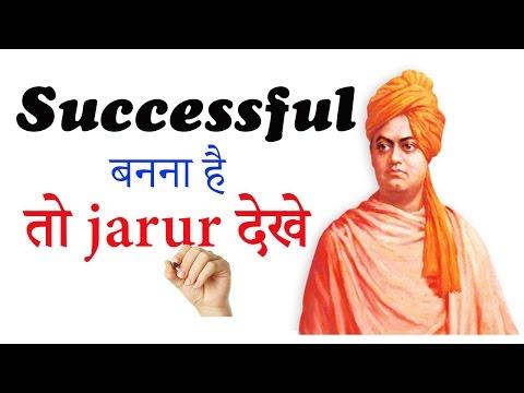 [Hindi] FAILURE TO SUCCESS STORY | Inspirational/Motivational Video – 2017