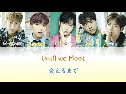 B1A4「会えるまで / Aerumade」UNTIL WE MEET [KAN/ROM/ENG Lyrics]
