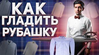 Как гладить рубашку? Гладим сорочки правильно!(Инструкцию «как гладить рубашку» мы написали давным давно, в 2008 году! http://goo.gl/wGs6mF Прогресс не стоит на месте..., 2016-09-06T12:54:01.000Z)
