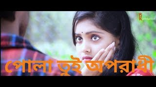OPORADHI female! অপরাধী | POLA RE POLA TUI OPORADHI | Arman Alif |PREM KAZI |KAZI KAYES|SANDIP
