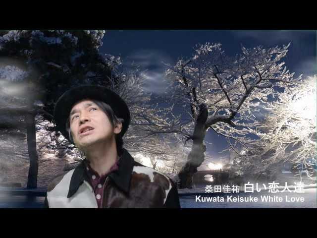 白い恋人達 桑田佳祐 Kuwata Keisuke White Love Youtube