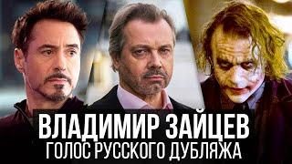Владимир Зайцев — Голос Русского Дубляжа (#014)