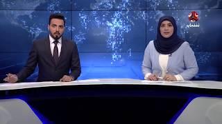 نشرة اخبار المنتصف 09-03-2018 | تقديم هشام الزيادي وسلمى ابو خليل | يمن شباب