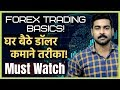 Forex trading legal or illegal In India ? आप इंडिया में ...