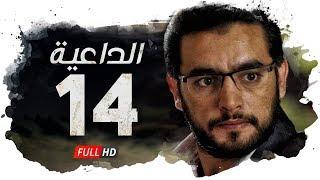 مسلسل الداعية HD - الحلقة ( 14 ) الرابعة عشر / بطولة هاني سلامة - AlDa3eya Series Ep14