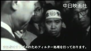 [昭和35年4月] 中日ニュース No.325_4「大づめの三池争議」