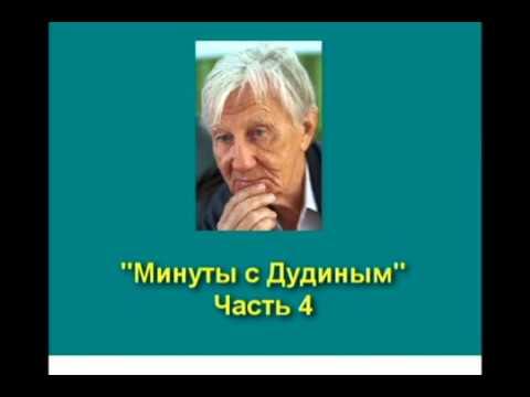 Минуты с Дудиным Поездка в Вязовское
