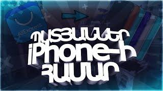 iPhone-ի օրիգինալ պատյաններ՝ AliExpress-ի կողմից // AG TV: