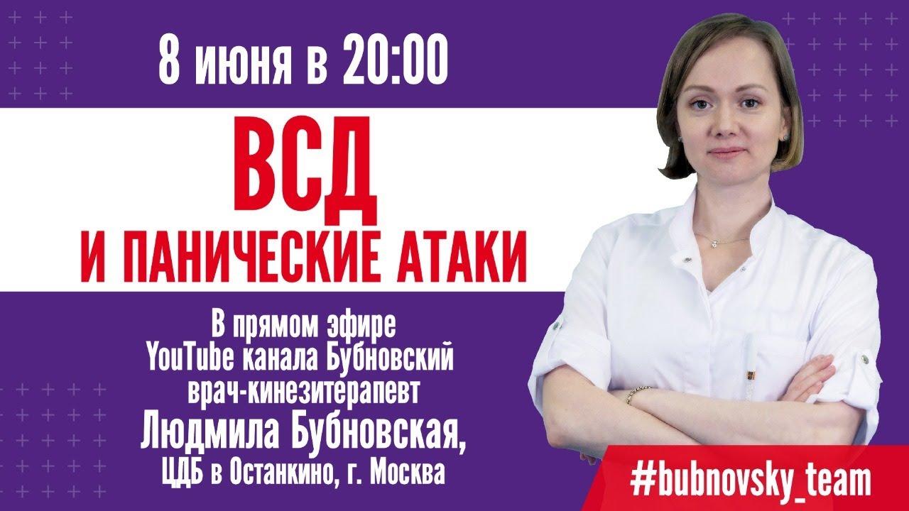 Bubnovsky látomása