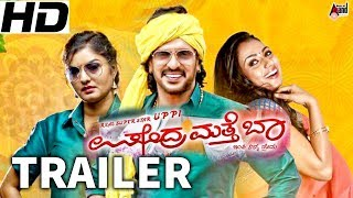 Upendra Matte Baa Official Trailer New Kannada Movie 2017 | Prema Sadu kokila Sruthi hariharan