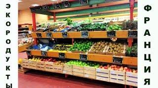 VLOG Экологически чистые продукты во Франции ★ ВЕГЕТАРИАНСКИЕ рецепты ★ Вегетарианство