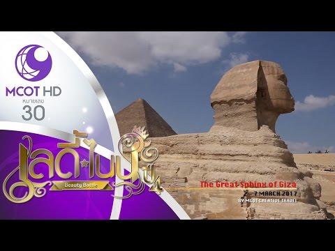 ย้อนหลัง เลดี้ไนน์ (16 มี.ค.60) Lady Nine Once in a lifetime ล่าขอบฟ้าเยือนถิ่นอารยธรรม อียิปต์และจอร์แดน