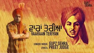 VAARAAN TERIYAN||ਵਾਰਾਂ ਤੇਰੀਆਂ ||GUPZ SEHRA ||PREET JUDGE|| FULL AUDIO || New Punjabi Songs 2017