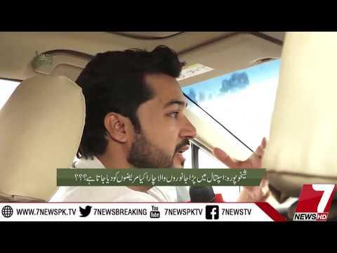 Hisaab Episode #45 13 November 2017  7News 