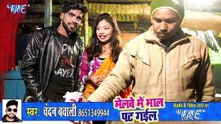 मेलवे में माल पट गईल - Melawe Me Maal Pat Gail - Chandan Bawali - Bhojpuri Hit Song 2020